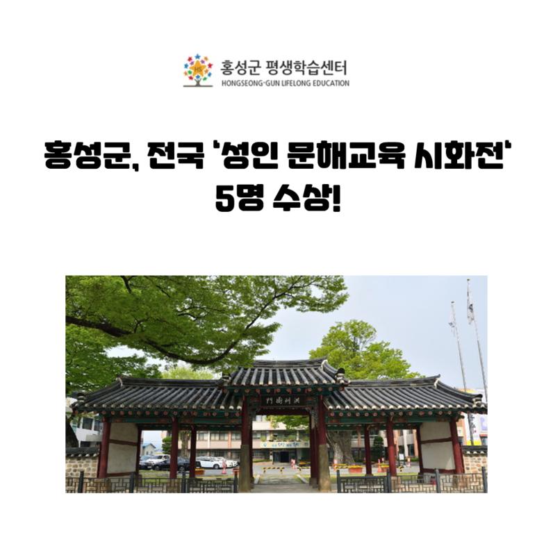 [홍성군] 홍성군, 전국 '성인 문해교육 시화전' 5명 수상! 이미지