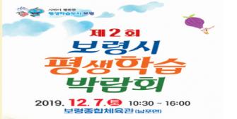 제2회 보령시평생학습박람회 개최 이미지