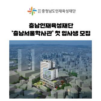 [충남인재육성재단] 충남서울학사관, 첫 입사생 모집 이미지