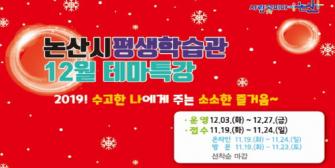 논산시 평생학습관 12월 테마특강 이미지