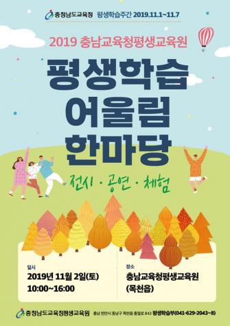 충남교육청평생교육원 평생학습 어울림 한마당 개최 이미지