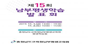 충남교육청 남부평생교육원 제15회 남부평생학습발표회 개최 안내 이미지