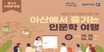 [아산시] 2020 시민 인문학 프로그램 '아산에서 즐기는 인문학 ... 이미지