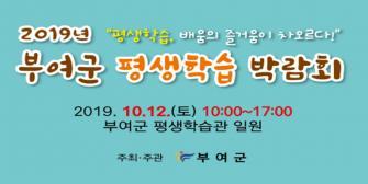 부여군 평생학습 박람회 개최 이미지
