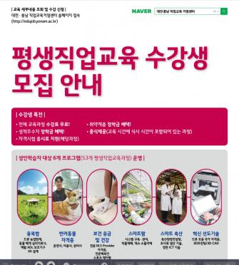 대전세종 직업교육거점센터 평생직업교육 수강생 모집안내 이미지