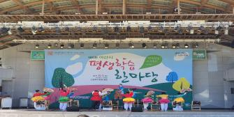 제8회 아산시 평생학습 한마당 개최 이미지