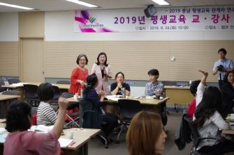 충남 평생교육 교강사 역량강화 연수 1차 운영 이미지
