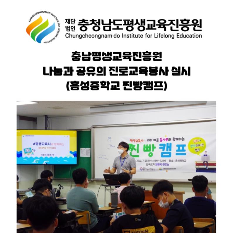 나눔과 공유의 실천, 진로교육봉사 실시(홍성중학교 직업진로캠프... 이미지