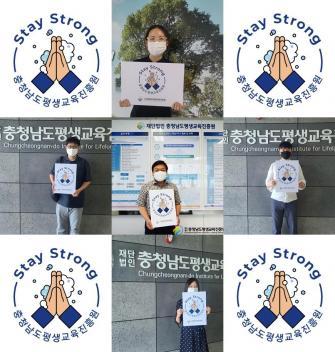 충남평생교육진흥원 '스테이 스트롱' 캠페인 동참 이미지