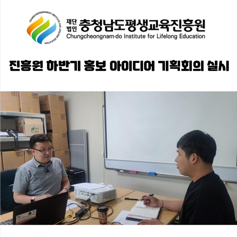 진흥원 하반기 홍보 아이디어 기획회의 실시 이미지