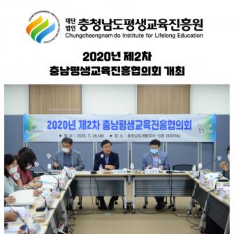 2020년 제2차 충남평생교육진흥협의회 개최 이미지