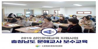 2019 충남 문해교사 보수교육 실시(예산군) 이미지