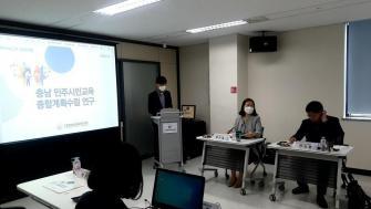 충남 민주시민교육 종합계획 수립 연구 착수보고회 개최 이미지