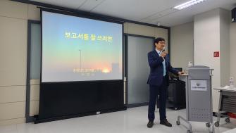 진흥원 내부직원 역량강화 교육훈련(직무교육) 실시-보고서 작성 ... 이미지