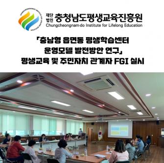 「충남형 읍면동 평생학습센터 운영모델 발전방안 연구」평생교... 이미지