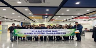 2019년 충남평생교육관계자 연수 심화교육 운영 이미지